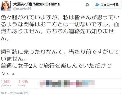 大島みづきの疑惑否定ツイート