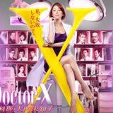 米倉涼子が主演のテレビ朝日ドラマ『ドクターX』