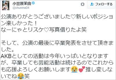 小笠原茉由がAKB48卒業発表ツイート