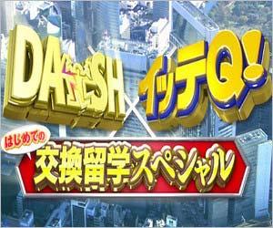 日本テレビ『DASH×イッテQ!はじめての交換留学2時間SP』