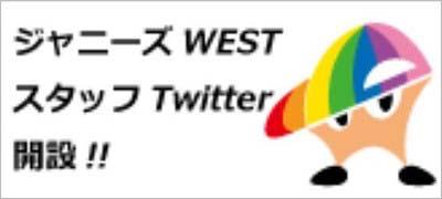 ジャニーズ・エンタテイメントの公式HP掲載のジャニーズWEST PR担当バナー