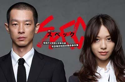 TBSドラマ『SPEC』