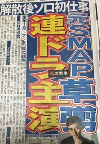 元SMAP・草彅剛の連ドラ主演と報じるスポーツ新聞
