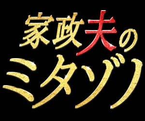 テレビ朝日ドラマ『家政夫のミタゾノ』