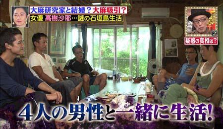 高樹沙耶容疑者(益戸育江)と共同生活している男たち