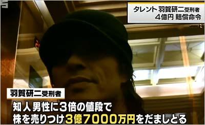 未公開株をめぐる詐欺事件で逮捕された羽賀研二受刑者