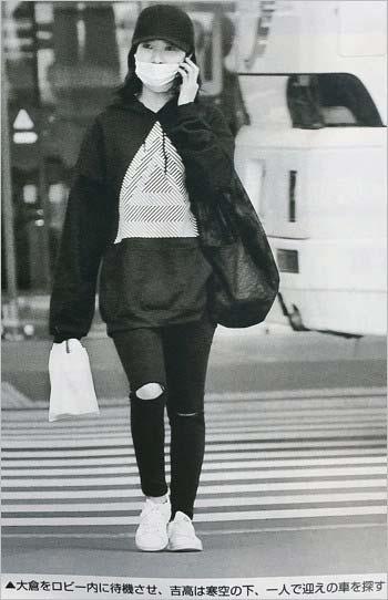 『フライデー』掲載の成田空港から姿を見せた吉高由里子のワンショット