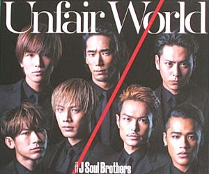 三代目J Soul Brothers from EXILE TRIBEの『Unfair World』