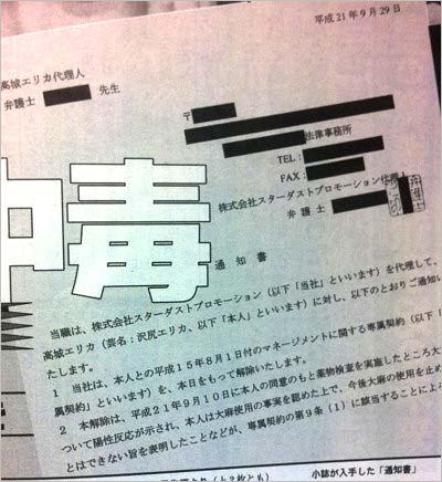 の『週刊文春』掲載の沢尻エリカの解雇通知