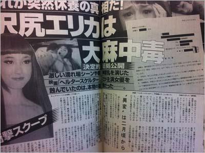 週刊文春による沢尻エリカ容疑者が大麻使用報道