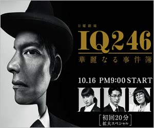 TBSドラマ『IQ246~華麗なる事件簿~』