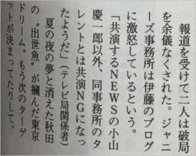 『週刊文春』掲載の二宮和也と伊藤綾子の破局に関する一文