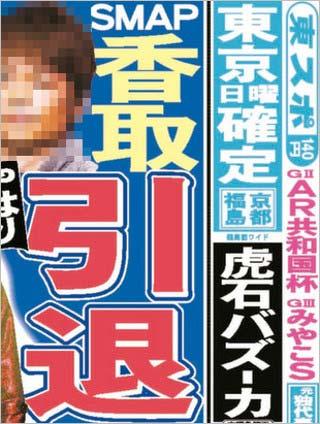 香取慎吾の芸能界引退を報じた東スポの一面