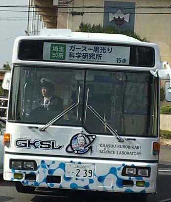 「ガースー黒光り 科学研究所」のバス全面