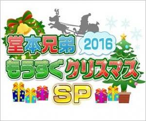 フジテレビ『堂本兄弟もうすぐクリスマスSP』