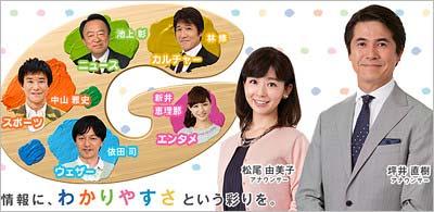 テレビ朝日『グッド!モーニング』