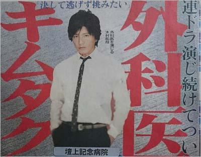 TBS新ドラマ『A LIFE~愛しき人~』で外科医役の木村拓哉