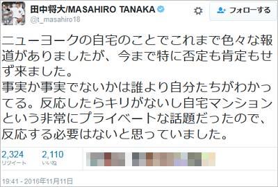 田中将大投手が『めざましテレビ』の誤情報に触れたツイート