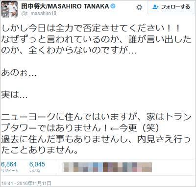 田中将大投手が『めざましテレビ』の誤情報を完全否定したツイート