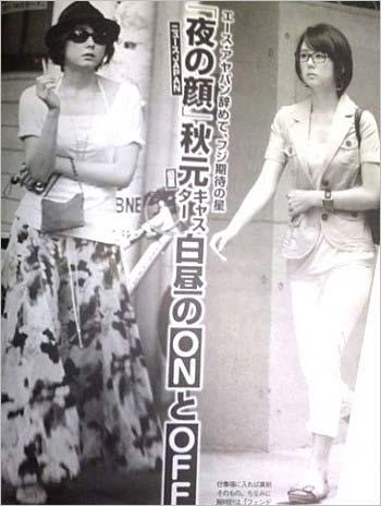秋元優里アナウンサーが歩きタバコをしている時の写真