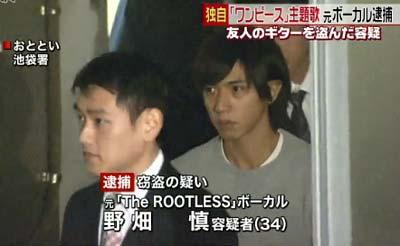 ギター2本を盗んで逮捕された『Rootless』のボーカルで、とび職の野畑慎容疑者が警視庁に逮捕された場面