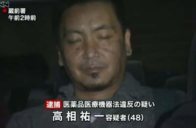 医薬品医療機器法違反(指定薬物の所持)の容疑で逮捕された高相容疑者