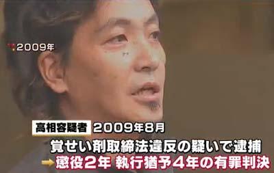 2009年に有罪判決を受けた高相祐一容疑者