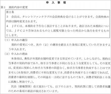 『消費者被害防止ネットワーク東海』がジャニーズファミリークラブに送付した申入書の2枚目