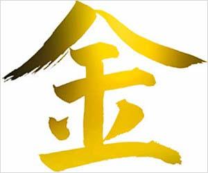 『金』の漢字