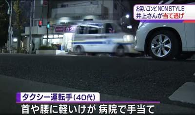 タクシーに当て逃げしたNON STYLE・井上裕介の報道画面2