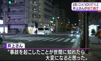 タクシーに当て逃げしたNON STYLE・井上裕介の報道画面「事故を起こしたことが世間に知られたら大変になると思った」と供述