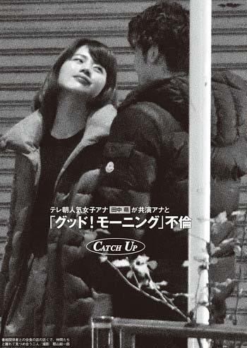 『週刊文春』撮影の加藤泰平アナと田中萌アナのツーショット写真2枚目