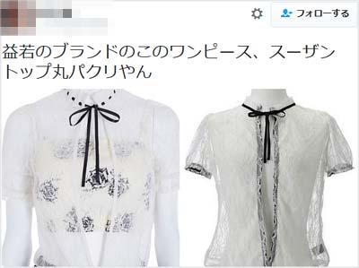 『EATME』と他ブランドのデザインが酷似しているというツイート画像4枚目