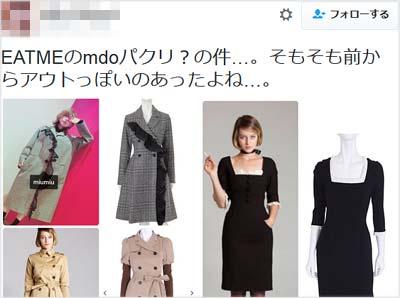 『EATME』と他ブランドのデザインが酷似しているというツイート画像2枚目