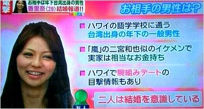 香里奈の結婚がテレビ番組で報道された際の写真