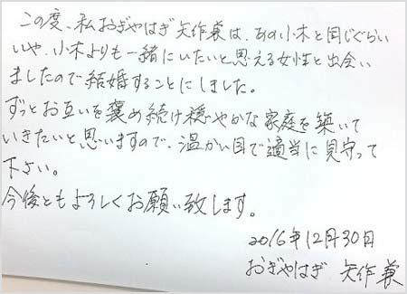 おぎやはぎ・矢作兼の結婚発表コメント