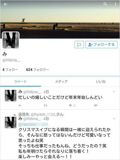 吉高由里子の裏アカ疑惑が浮上していたアカウント