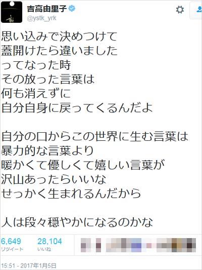 吉高由里子の意味深ツイート