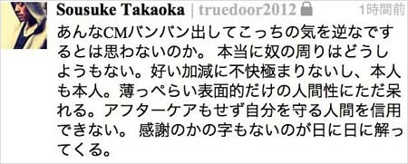 高岡蒼甫が元妻・宮﨑あおい&岡田准一を批判するツイート3枚目