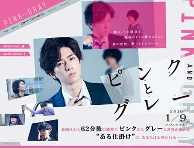中島裕翔の初主演映画『ピンクとグレー』