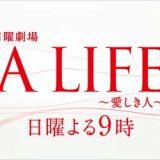 TBSドラマ『A LIFE~愛しき人~』