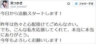葵つかさのツイート