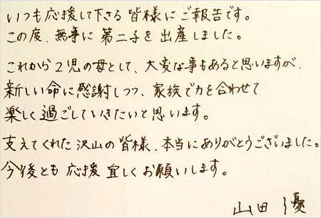 山田優の第2子出産報告コメント