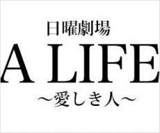『A LIFE~愛しき人~』