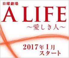 TBSドラマ『A LIFE ~愛しき人~』