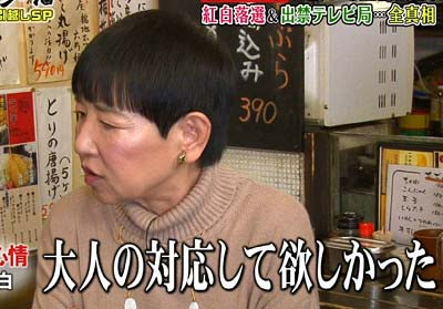 『ダウンタウンなう』で紅白落選について言及した和田アキ子のキャプチャ1枚目