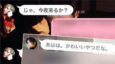 GACKTが元愛人のグラビアアイドル・A子に送ったLINEメッセージ