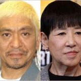 松本人志と和田アキ子