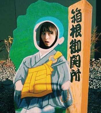 松野莉奈が旅行先の箱根で撮影した写真