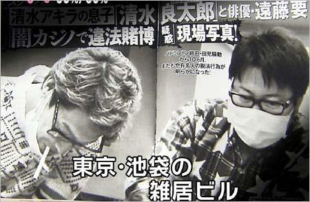 フライデ^ー掲載のバカラ賭博に興じる遠藤要と清水良太郎